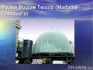 Музей Мадам Тюссо (Madame Tussaud's)