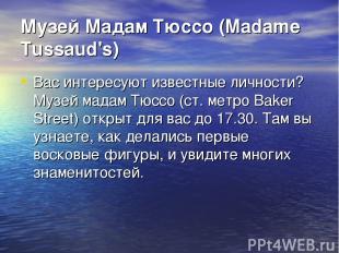 Музей Мадам Тюссо (Madame Tussaud's) Вас интересуют известные личности? Музей ма