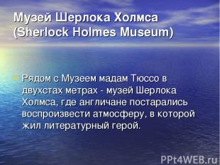 Музей Шерлока Холмса (Sherlock Holmes Museum) Рядом с Музеем мадам Тюссо в двухс