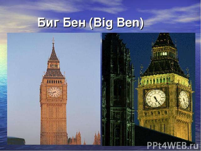 Биг Бен (Big Ben)