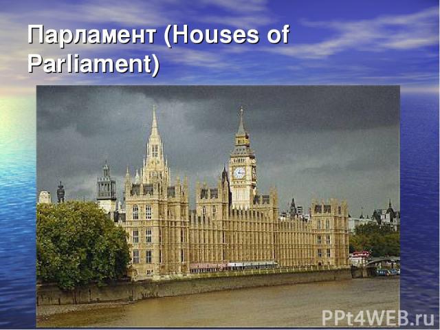 Парламент (Houses of Parliament)