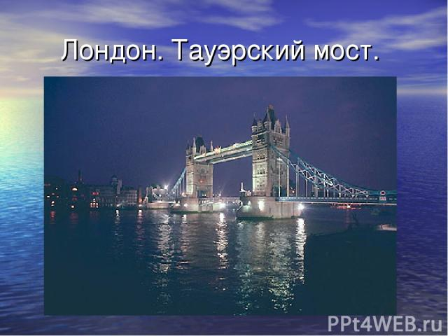 Лондон. Тауэрский мост.