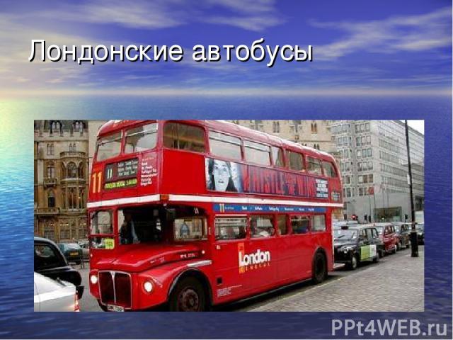 Лондонские автобусы