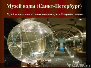 Музей воды (Санкт-Петербург) Музей воды — один из самых молодых музеев Северной