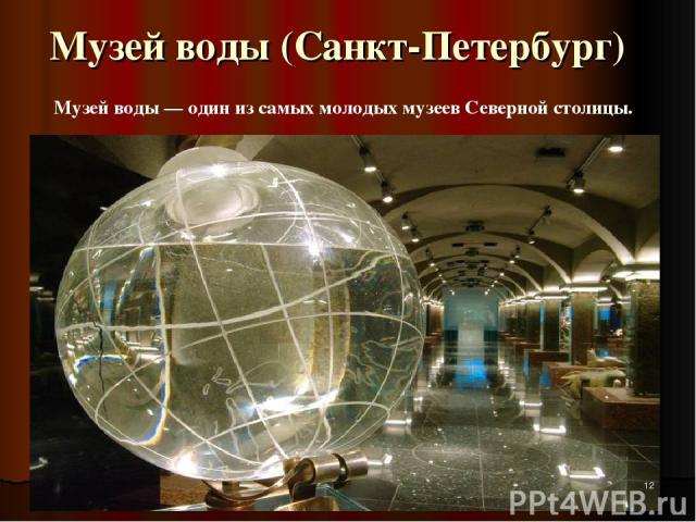 Музей воды (Санкт-Петербург) Музей воды — один из самых молодых музеев Северной столицы. *