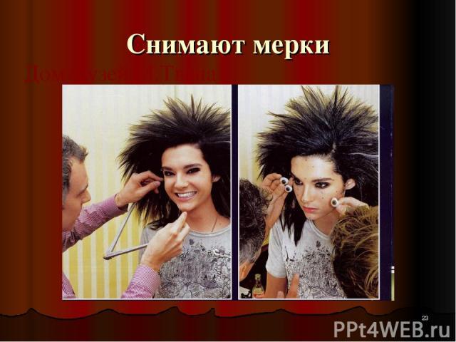 Снимают мерки Дом-музей М.Твена *