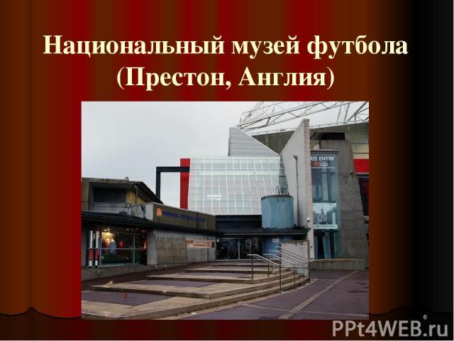 Национальный музей футбола (Престон, Англия) *