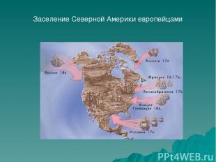 Заселение Северной Америки европейцами