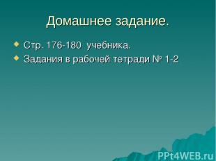 Домашнее задание. Стр. 176-180 учебника. Задания в рабочей тетради № 1-2