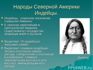 Народы Северной Америки Индейцы. Индейцы - коренное население Северной Америки К