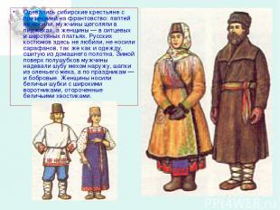 Одевались сибирские крестьяне с претензией на франтовство: лаптей не носили, муж