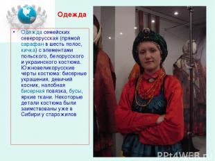 Одежда Одежда семейских северорусская (прямой сарафан в шесть полос, кичка) с эл
