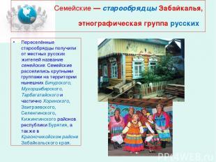 Семейские — старообрядцы Забайкалья, этнографическая группа русских Переселённые