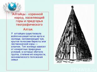 Алтайцы - коренной народ, населяющий горы и предгорья географического Алтая. У а