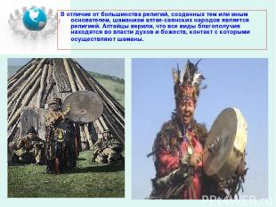 В отличие от большинства религий, созданных тем или иным основателем, шаманизм а