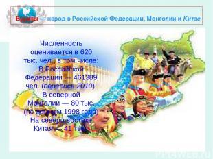 Буряты— народ в Российской Федерации, Монголии и Китае Численность оценивается