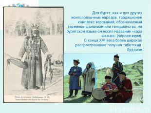 Для бурят, как и для других монголоязычных народов, традиционен комплекс верован