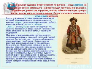 Национальная одежда бурят состоит из дэгэла— род кафтана из выделанных овчин, и