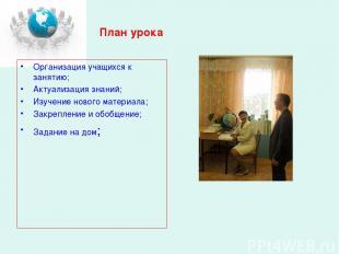 План урока Организация учащихся к занятию; Актуализация знаний; Изучение нового