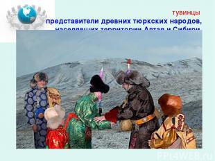тувинцы представители древних тюркских народов, населявших территории Алтая и Си