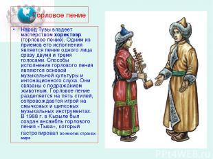 Горловое пение Народ Тувы владеет мастерством хоректээр (горловое пение). Одним