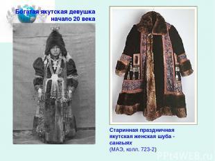 Богатая якутская девушка начало 20 века Старинная праздничная якутская женская ш