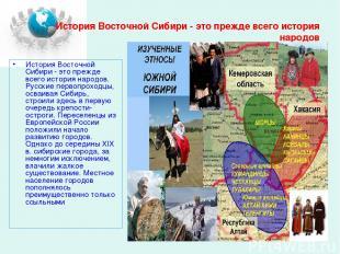 История Восточной Сибири - это прежде всего история народов История Восточной Си