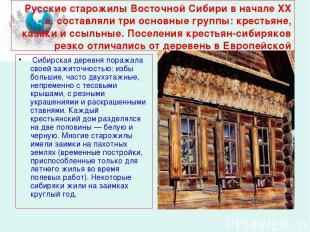 Русские старожилы Восточной Сибири в начале XX в. составляли три основные группы