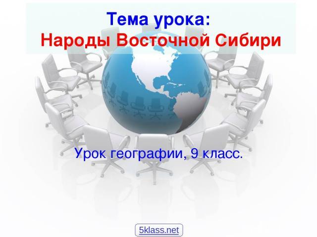 Тема урока: Народы Восточной Сибири Урок географии, 9 класс. 5klass.net