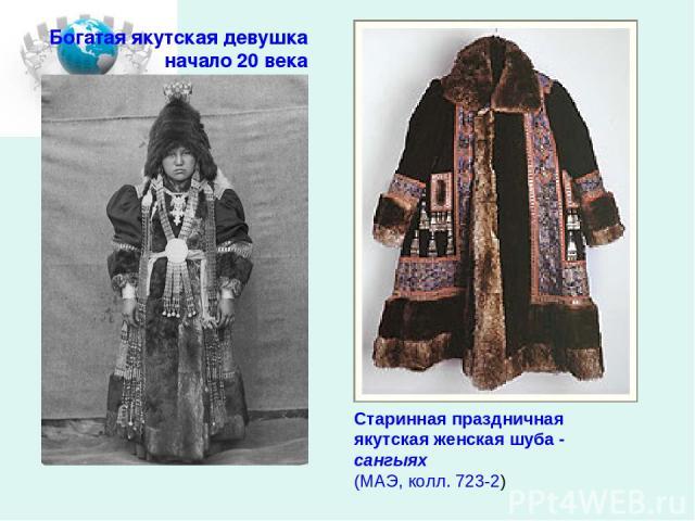 Богатая якутская девушка начало 20 века Старинная праздничная якутская женская шуба - сангыях (МАЭ, колл. 723-2)