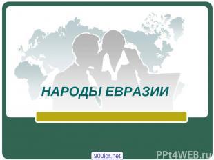 НАРОДЫ ЕВРАЗИИ 900igr.net