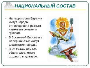 НАЦИОНАЛЬНЫЙ СОСТАВ На территории Евразии живут народы, относящиеся к разным язы