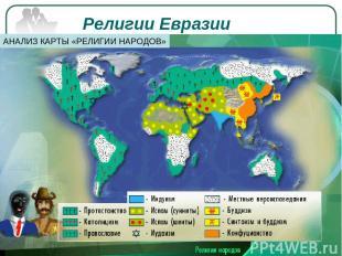 Религии Евразии АНАЛИЗ КАРТЫ «РЕЛИГИИ НАРОДОВ»