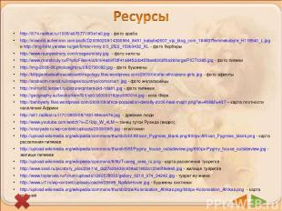http://i074.radikal.ru/1008/e0/f37710f3e1e0.jpg - фото араба http://imworld.aufe