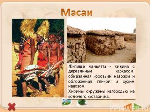 Это воинствующее племя, населяющее восток Африки. Они насчитывают примерно 900 т