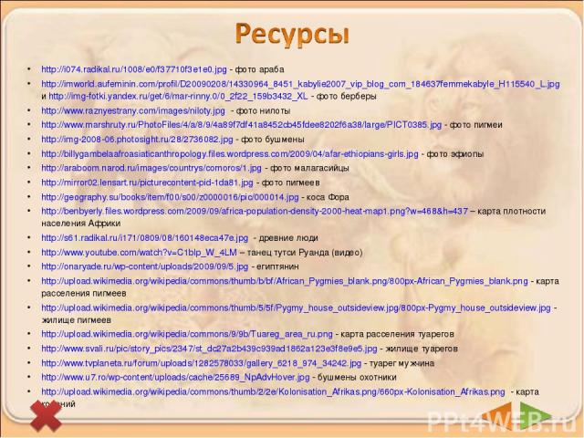http://i074.radikal.ru/1008/e0/f37710f3e1e0.jpg - фото араба http://imworld.aufeminin.com/profil/D20090208/14330964_8451_kabylie2007_vip_blog_com_184637femmekabyle_H115540_L.jpg и http://img-fotki.yandex.ru/get/6/mar-rinny.0/0_2f22_159b3432_XL - фот…