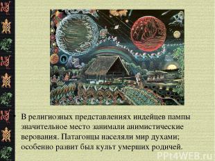 В религиозных представлениях индейцев пампы значительное место занимали анимисти