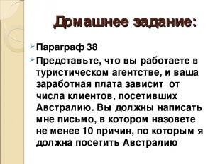 Домашнее задание: Параграф 38 Представьте, что вы работаете в туристическом аген