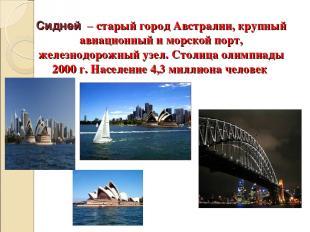Сидней – старый город Австралии, крупный авиационный и морской порт, железнодоро