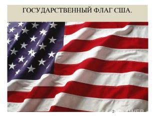 ГОСУДАРСТВЕННЫЙ ФЛАГ США.