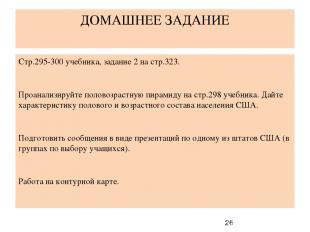 ДОМАШНЕЕ ЗАДАНИЕ Стр.295-300 учебника, задание 2 на стр.323. Проанализируйте пол