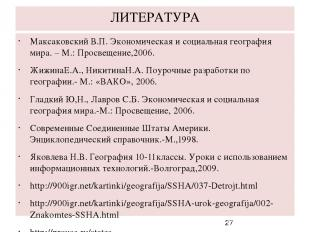 ЛИТЕРАТУРА Максаковский В.П. Экономическая и социальная география мира. – М.: Пр