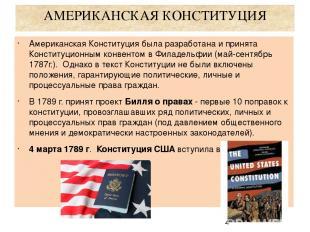 АМЕРИКАНСКАЯ КОНСТИТУЦИЯ Американская Конституция была разработана и принята Кон
