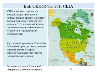 ВЫГОДНОСТЬ ЭГП США США с востока омывается водами Атлантического, с запада-водам