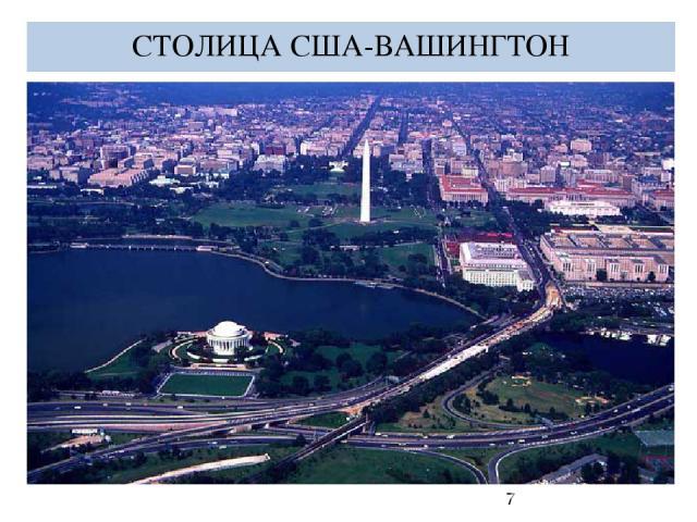 СТОЛИЦА США-ВАШИНГТОН