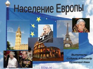 Выполнили: Сидуков Александр Углянский Иван 900igr.net