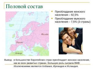 Половой состав Вывод: в большинстве Европейских стран преобладает женское населе