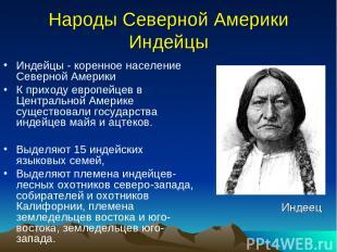 Народы Северной Америки Индейцы Индейцы - коренное население Северной Америки К