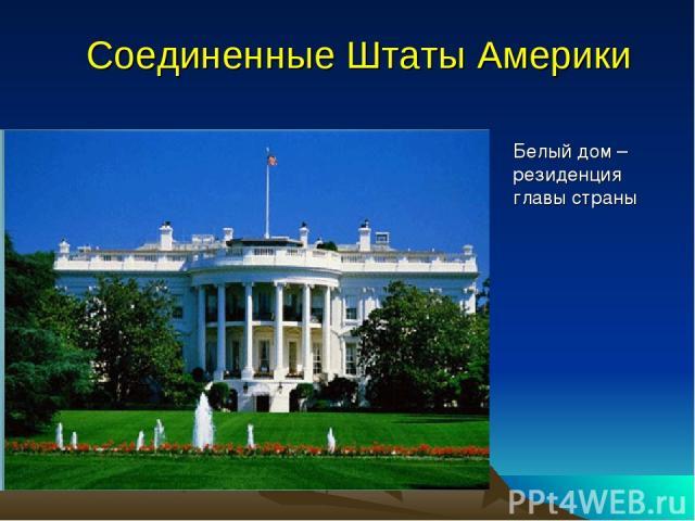 Соединенные Штаты Америки Белый дом – резиденция главы страны