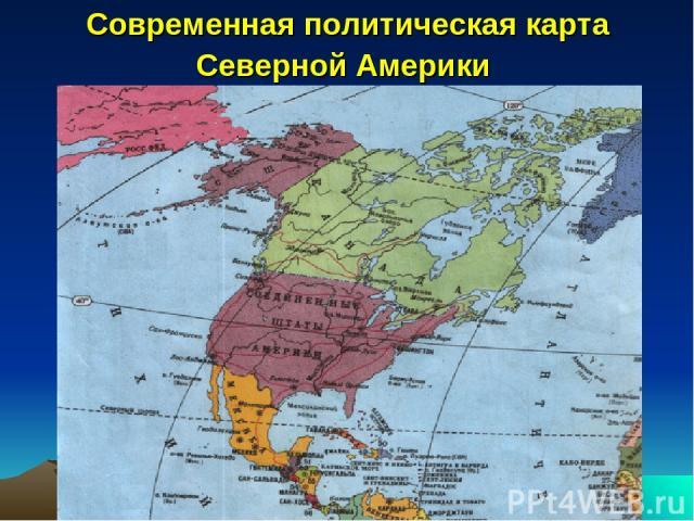 Современная политическая карта Северной Америки